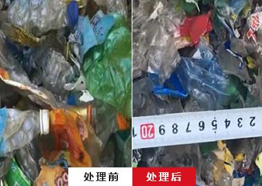 废旧塑料破碎