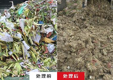 果蔬垃圾破碎
