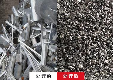 废铝前后对比