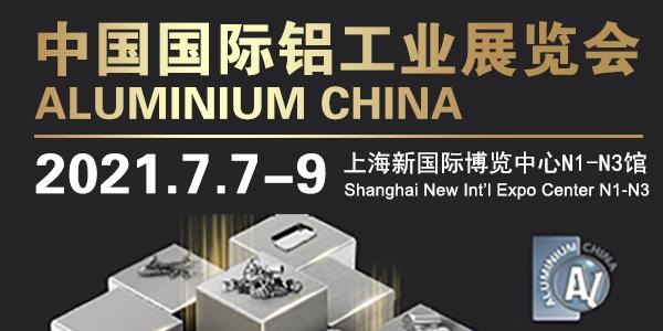 恩派特带您回顾2021上海国际铝工业展精彩瞬间