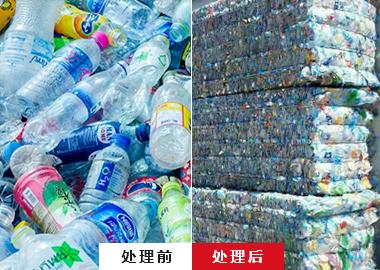 废塑料打包