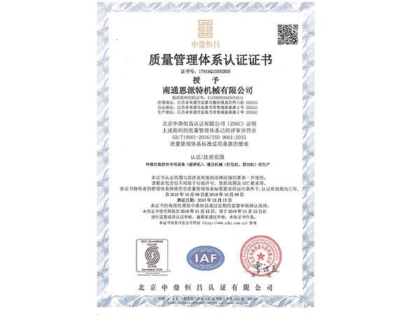 恩派特-质量管理体系认证证书