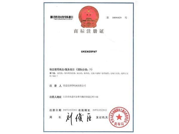 恩派特-商标注册证