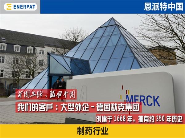 德国默克制药与恩派特废弃铁容器压扁合作案例