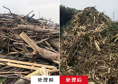 园林垃圾破碎