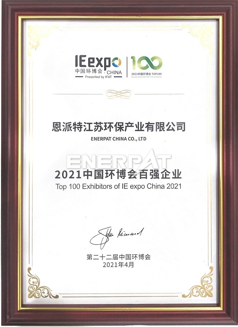 恩派特荣获2021中国环博会百强企业称号