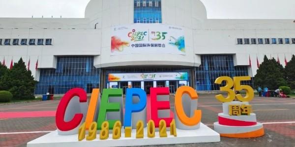 2021国际环保展在京开幕 恩派特邀您来看展!